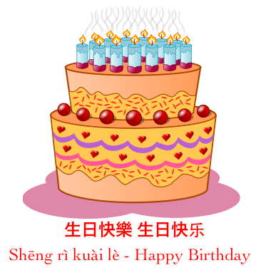 Happy-Birthday-Chinese